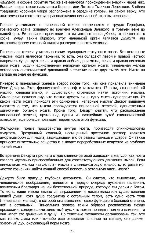PDF. ДМТ  - Молекула Духа. Страссман Р. Страница 51. Читать онлайн