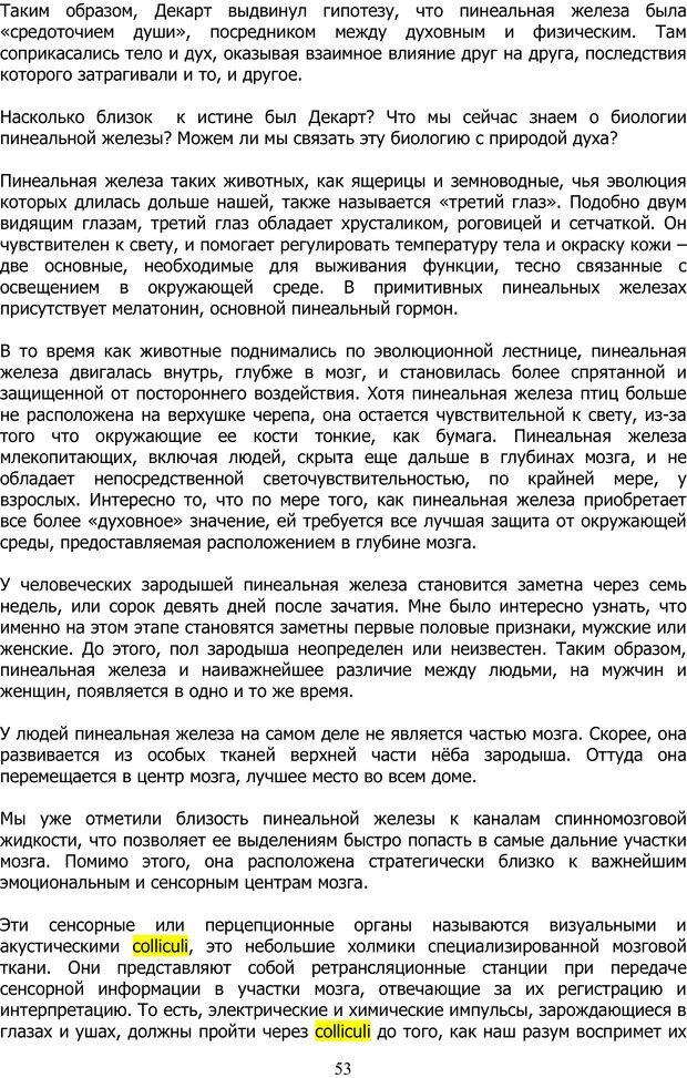 PDF. ДМТ  - Молекула Духа. Страссман Р. Страница 52. Читать онлайн