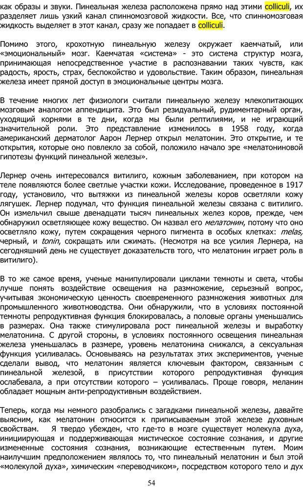 PDF. ДМТ  - Молекула Духа. Страссман Р. Страница 53. Читать онлайн