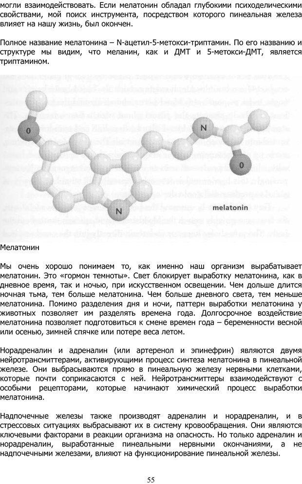 PDF. ДМТ  - Молекула Духа. Страссман Р. Страница 54. Читать онлайн