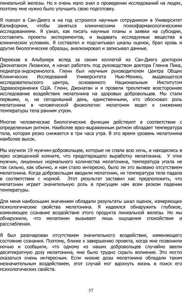 PDF. ДМТ  - Молекула Духа. Страссман Р. Страница 56. Читать онлайн