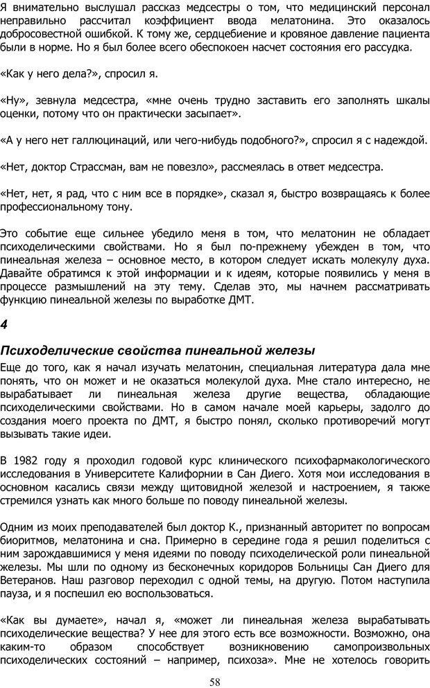 PDF. ДМТ  - Молекула Духа. Страссман Р. Страница 57. Читать онлайн