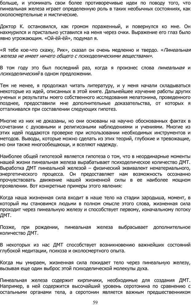 PDF. ДМТ  - Молекула Духа. Страссман Р. Страница 58. Читать онлайн