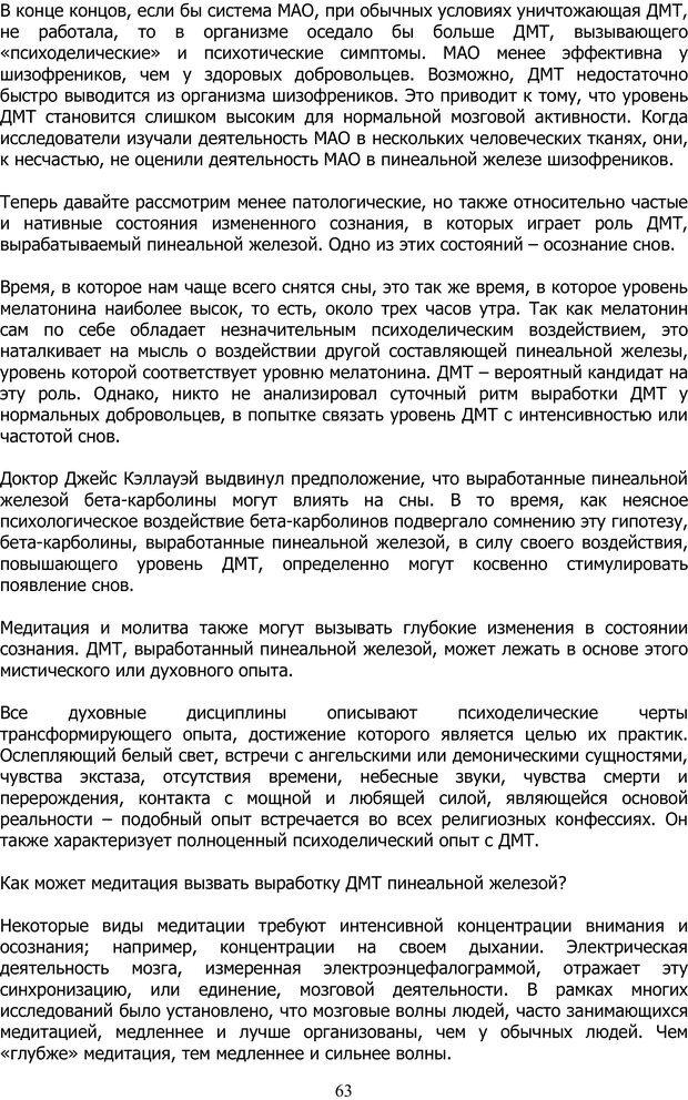 PDF. ДМТ  - Молекула Духа. Страссман Р. Страница 62. Читать онлайн