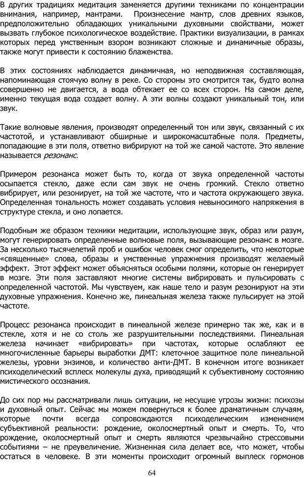PDF. ДМТ  - Молекула Духа. Страссман Р. Страница 63. Читать онлайн