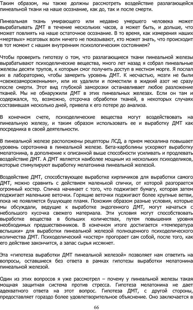 PDF. ДМТ  - Молекула Духа. Страссман Р. Страница 65. Читать онлайн