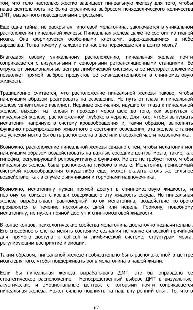 PDF. ДМТ  - Молекула Духа. Страссман Р. Страница 66. Читать онлайн