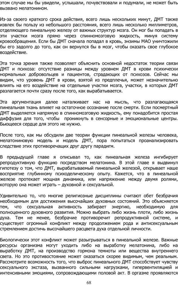 PDF. ДМТ  - Молекула Духа. Страссман Р. Страница 67. Читать онлайн