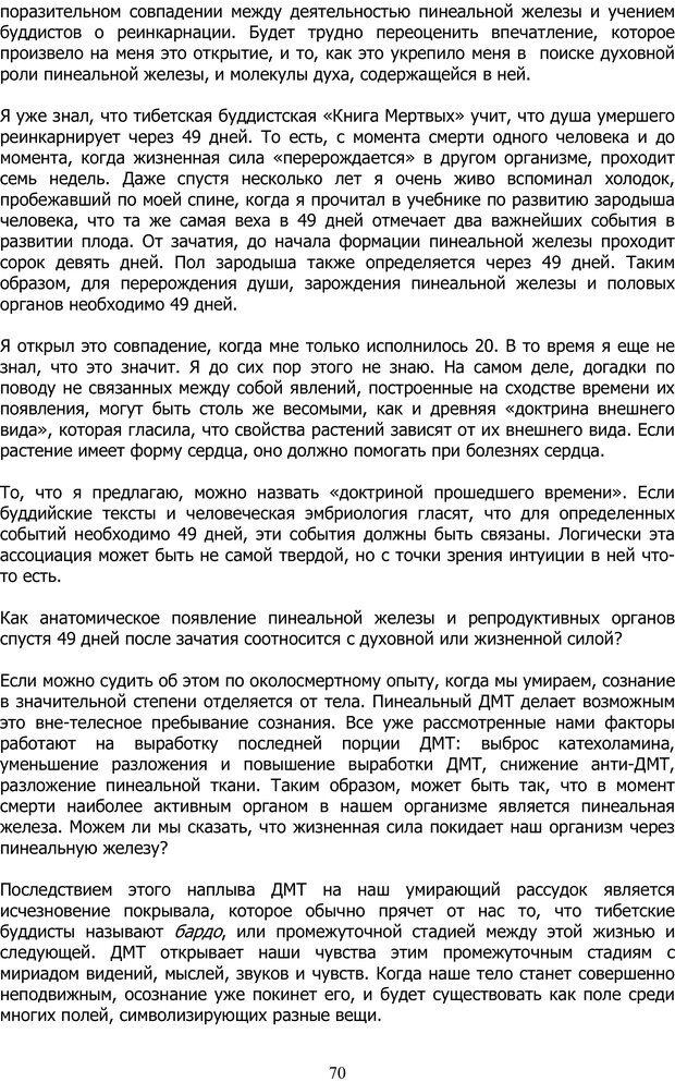 PDF. ДМТ  - Молекула Духа. Страссман Р. Страница 69. Читать онлайн