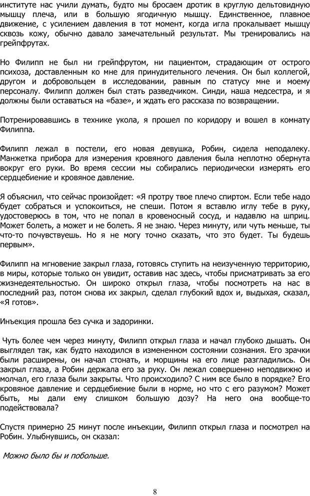 PDF. ДМТ  - Молекула Духа. Страссман Р. Страница 7. Читать онлайн