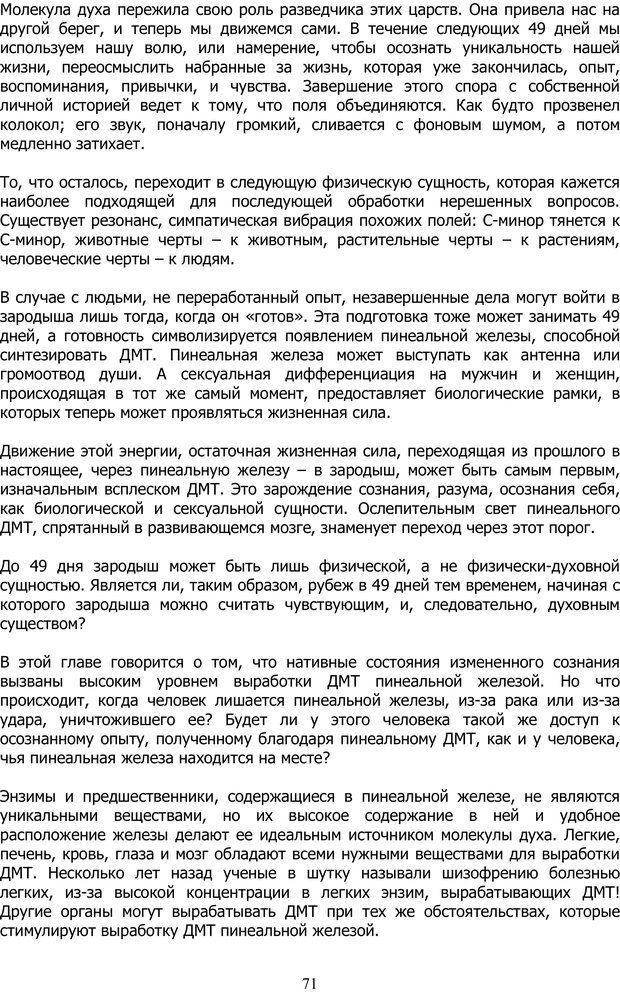 PDF. ДМТ  - Молекула Духа. Страссман Р. Страница 70. Читать онлайн