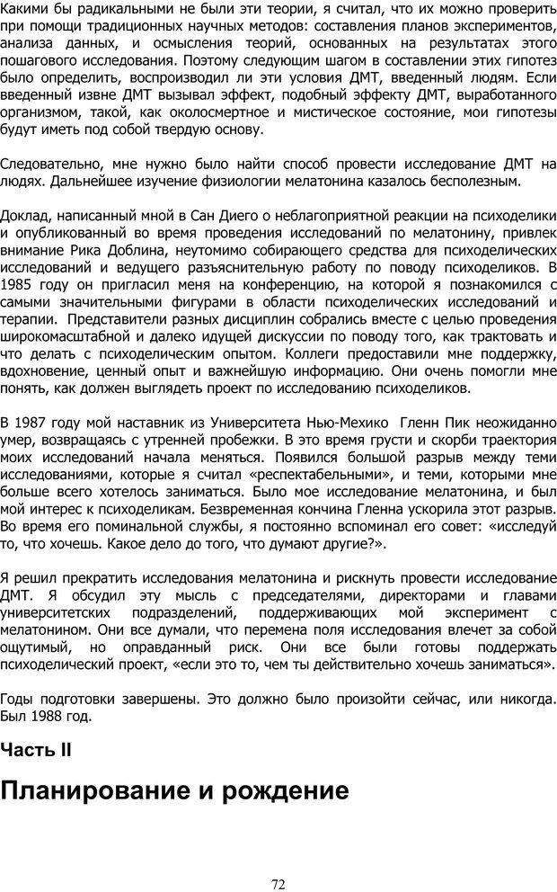 PDF. ДМТ  - Молекула Духа. Страссман Р. Страница 71. Читать онлайн