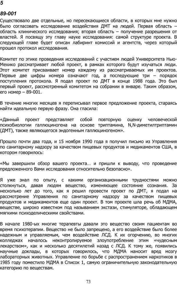 PDF. ДМТ  - Молекула Духа. Страссман Р. Страница 72. Читать онлайн