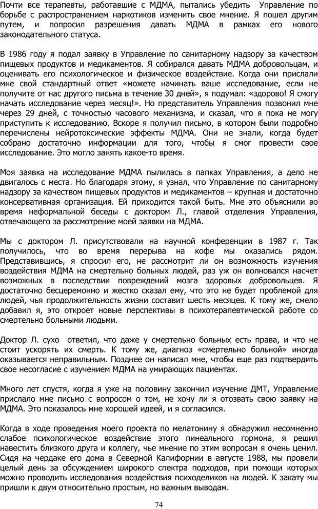 PDF. ДМТ  - Молекула Духа. Страссман Р. Страница 73. Читать онлайн