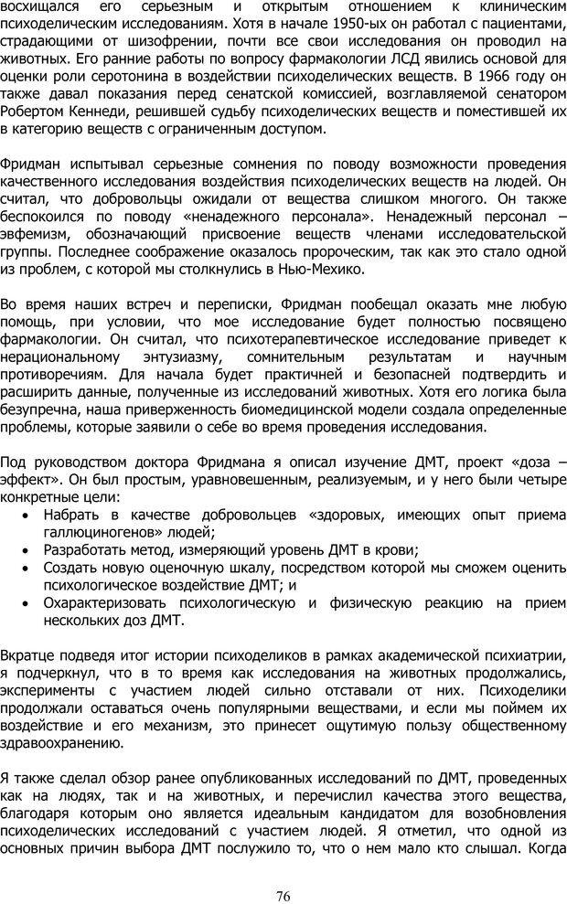 PDF. ДМТ  - Молекула Духа. Страссман Р. Страница 75. Читать онлайн