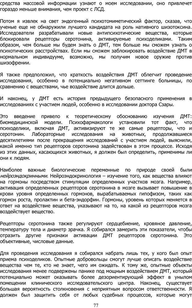 PDF. ДМТ  - Молекула Духа. Страссман Р. Страница 76. Читать онлайн