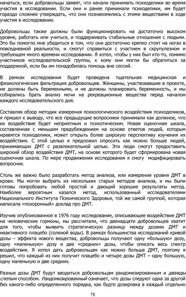 PDF. ДМТ  - Молекула Духа. Страссман Р. Страница 77. Читать онлайн