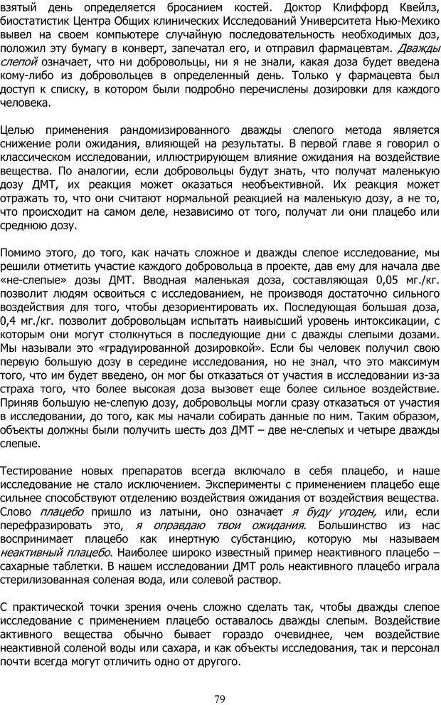 PDF. ДМТ  - Молекула Духа. Страссман Р. Страница 78. Читать онлайн