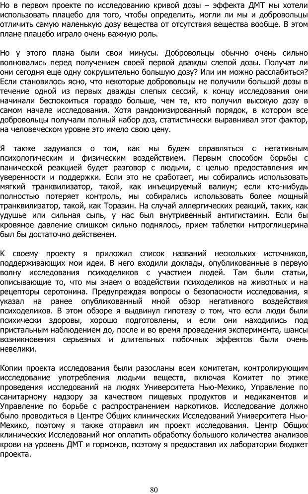 PDF. ДМТ  - Молекула Духа. Страссман Р. Страница 79. Читать онлайн