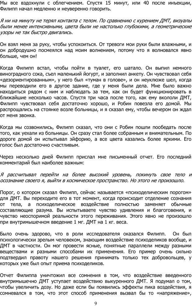 PDF. ДМТ  - Молекула Духа. Страссман Р. Страница 8. Читать онлайн