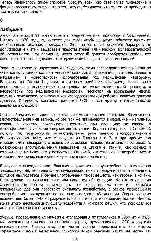 PDF. ДМТ  - Молекула Духа. Страссман Р. Страница 80. Читать онлайн