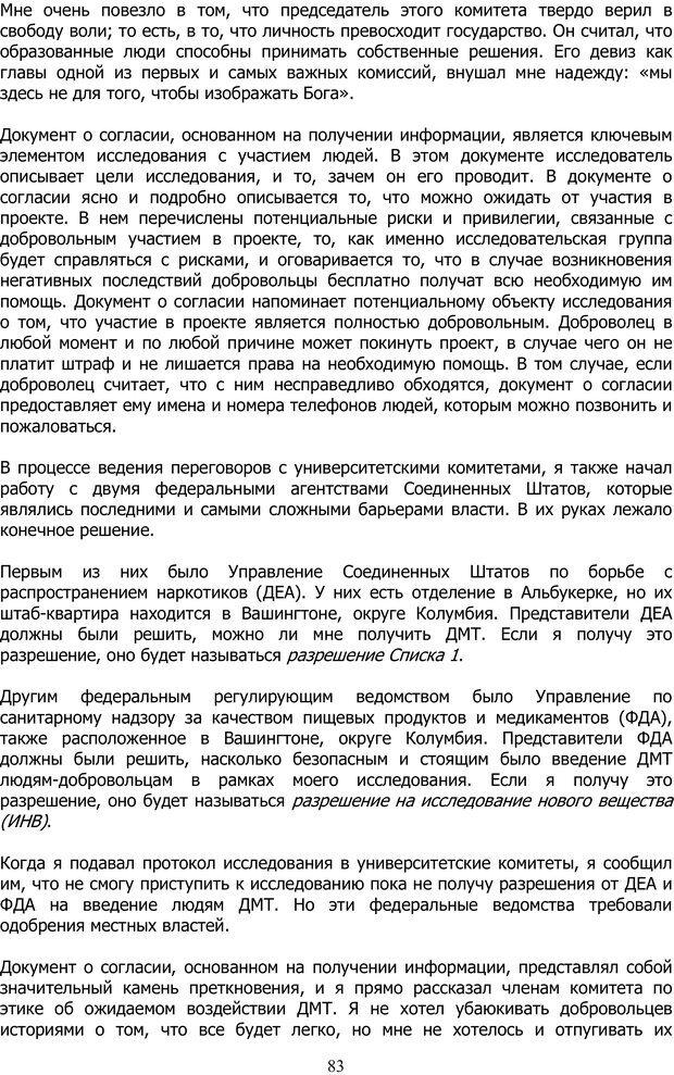 PDF. ДМТ  - Молекула Духа. Страссман Р. Страница 82. Читать онлайн