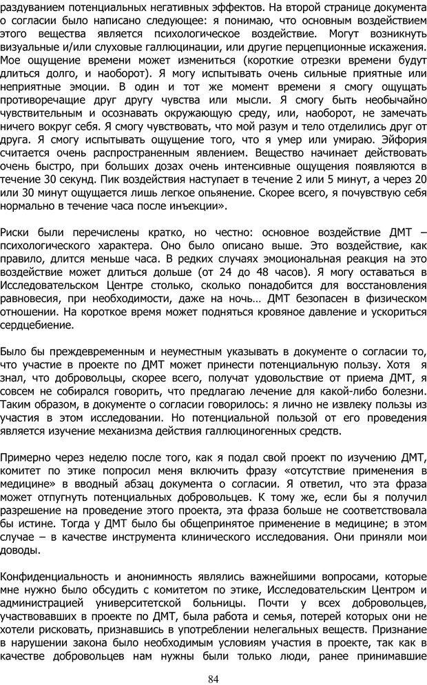 PDF. ДМТ  - Молекула Духа. Страссман Р. Страница 83. Читать онлайн