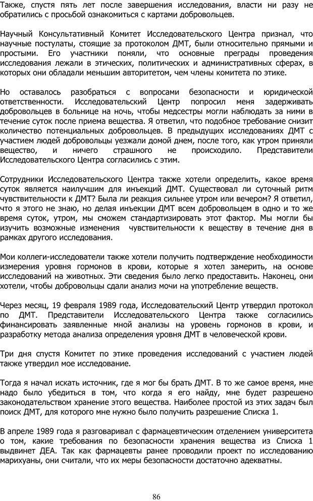 PDF. ДМТ  - Молекула Духа. Страссман Р. Страница 85. Читать онлайн