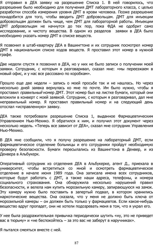 PDF. ДМТ  - Молекула Духа. Страссман Р. Страница 86. Читать онлайн