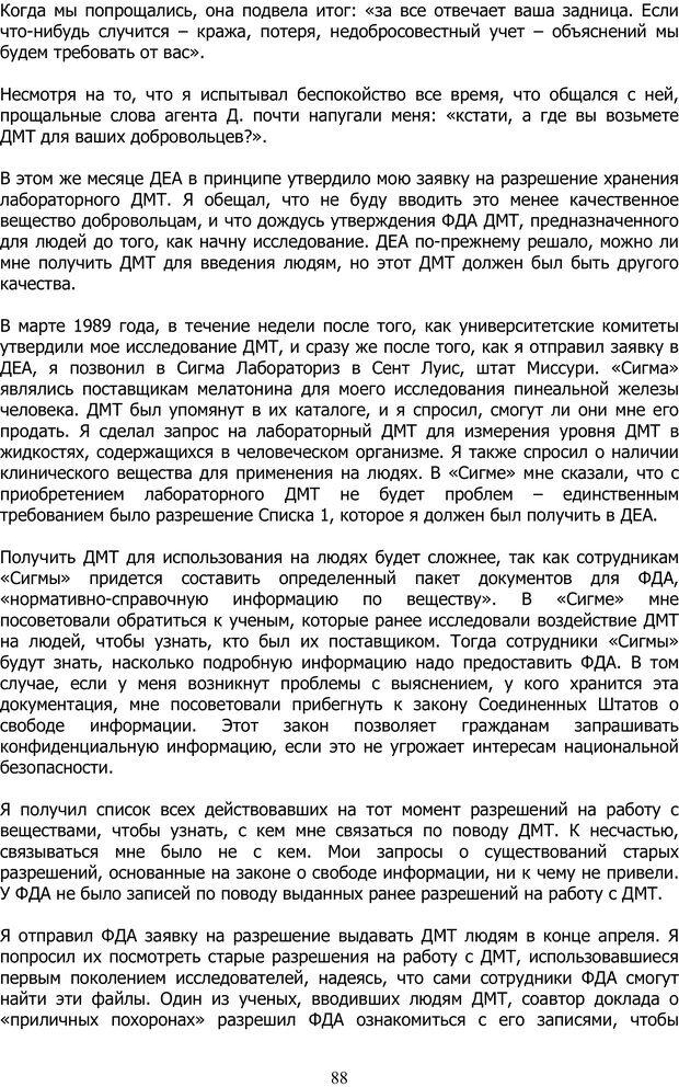PDF. ДМТ  - Молекула Духа. Страссман Р. Страница 87. Читать онлайн
