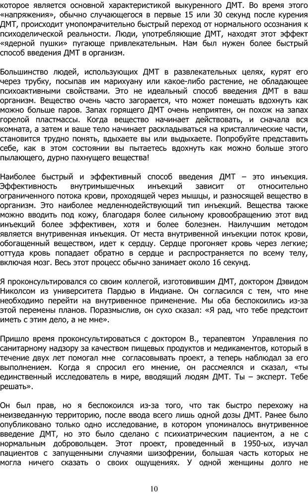 PDF. ДМТ  - Молекула Духа. Страссман Р. Страница 9. Читать онлайн