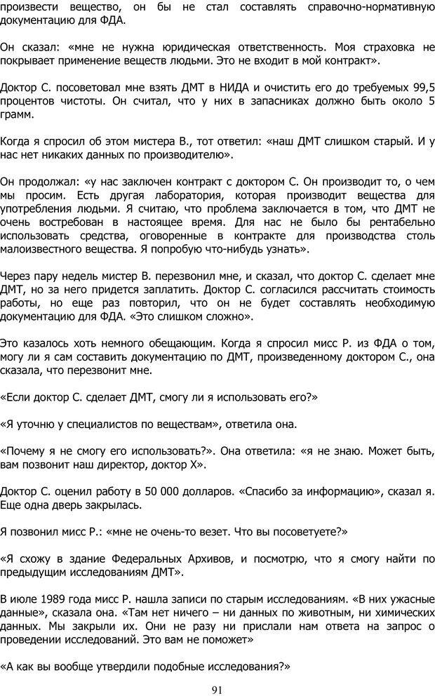 PDF. ДМТ  - Молекула Духа. Страссман Р. Страница 90. Читать онлайн