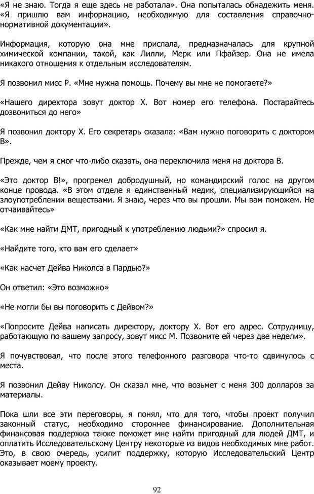 PDF. ДМТ  - Молекула Духа. Страссман Р. Страница 91. Читать онлайн