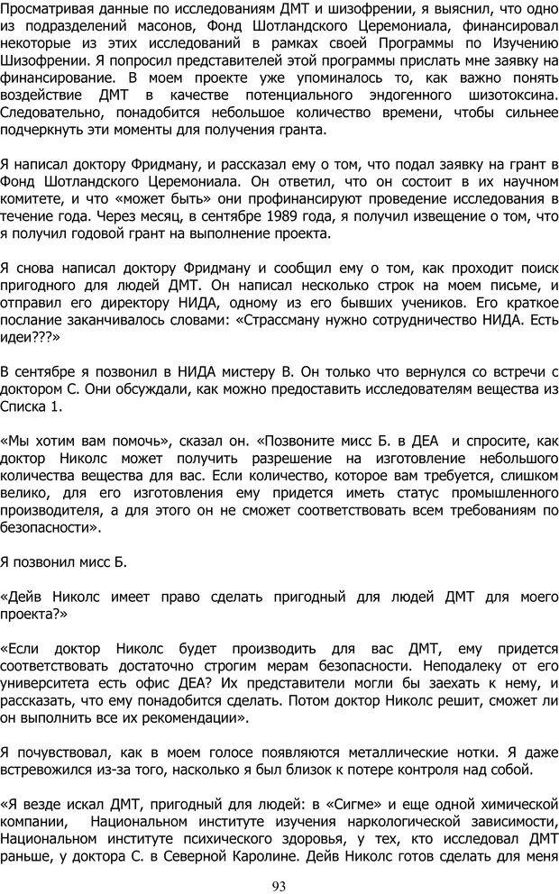 PDF. ДМТ  - Молекула Духа. Страссман Р. Страница 92. Читать онлайн