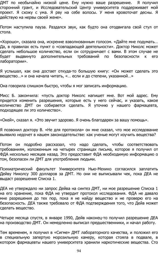 PDF. ДМТ  - Молекула Духа. Страссман Р. Страница 93. Читать онлайн