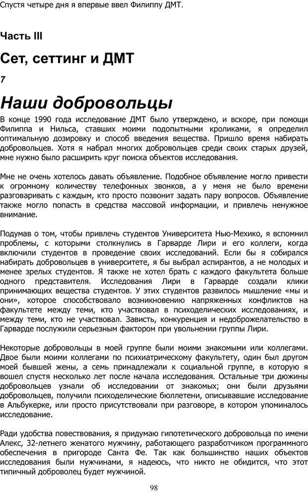 PDF. ДМТ  - Молекула Духа. Страссман Р. Страница 97. Читать онлайн