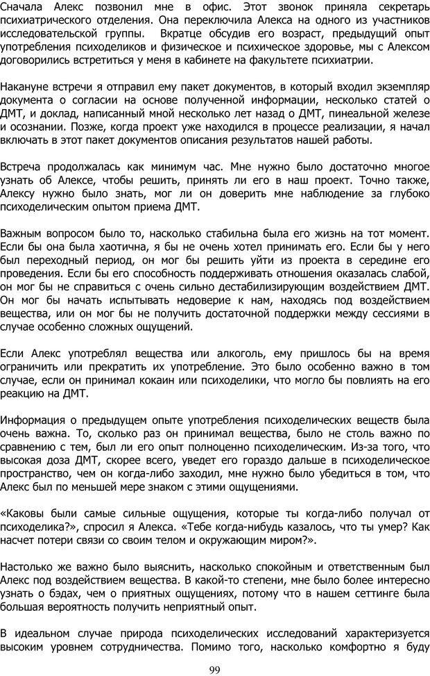 PDF. ДМТ  - Молекула Духа. Страссман Р. Страница 98. Читать онлайн
