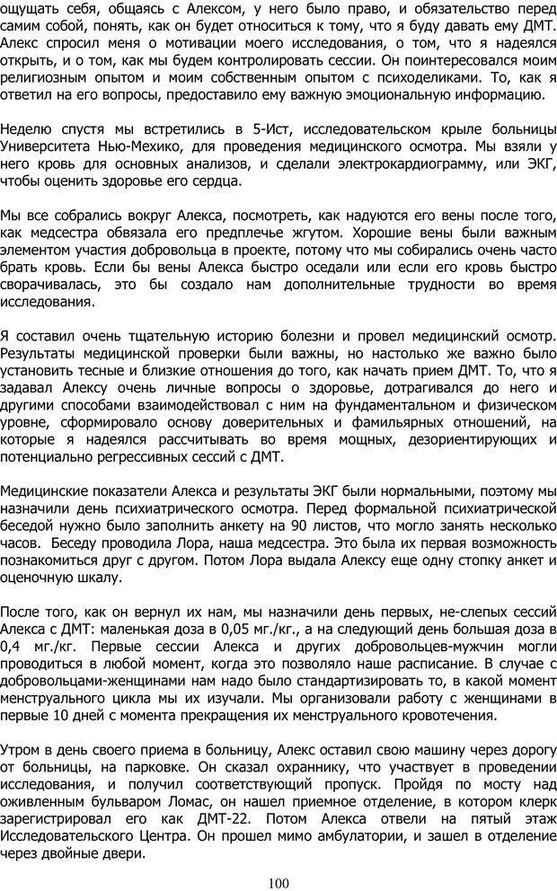 PDF. ДМТ  - Молекула Духа. Страссман Р. Страница 99. Читать онлайн