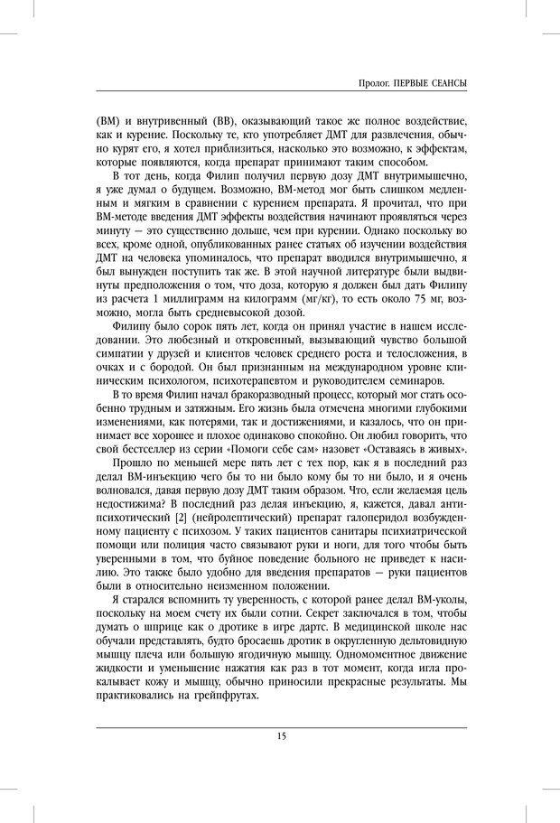 PDF. ДМТ - молекула духа. Революционное медицинское исследование околосмертного и мистического опыта. Страссман Р. Страница 10. Читать онлайн