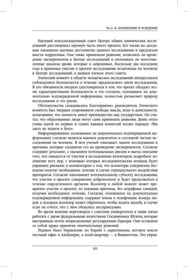 PDF. ДМТ - молекула духа. Революционное медицинское исследование околосмертного и мистического опыта. Страссман Р. Страница 100. Читать онлайн