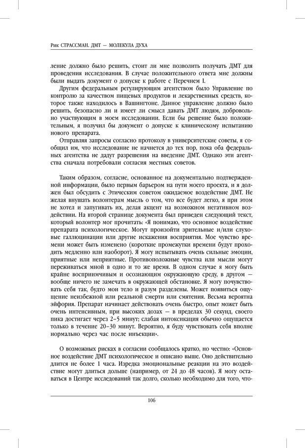 PDF. ДМТ - молекула духа. Революционное медицинское исследование околосмертного и мистического опыта. Страссман Р. Страница 101. Читать онлайн