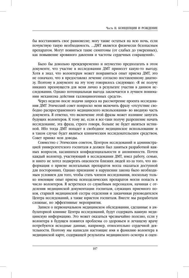 PDF. ДМТ - молекула духа. Революционное медицинское исследование околосмертного и мистического опыта. Страссман Р. Страница 102. Читать онлайн
