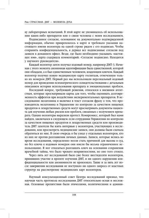 PDF. ДМТ - молекула духа. Революционное медицинское исследование околосмертного и мистического опыта. Страссман Р. Страница 103. Читать онлайн
