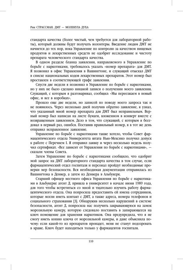 PDF. ДМТ - молекула духа. Революционное медицинское исследование околосмертного и мистического опыта. Страссман Р. Страница 105. Читать онлайн