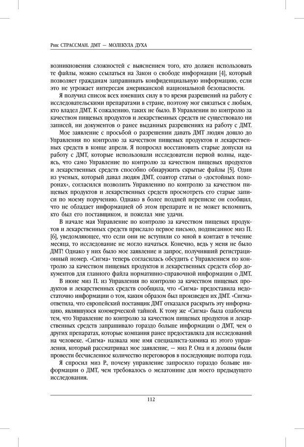 PDF. ДМТ - молекула духа. Революционное медицинское исследование околосмертного и мистического опыта. Страссман Р. Страница 107. Читать онлайн