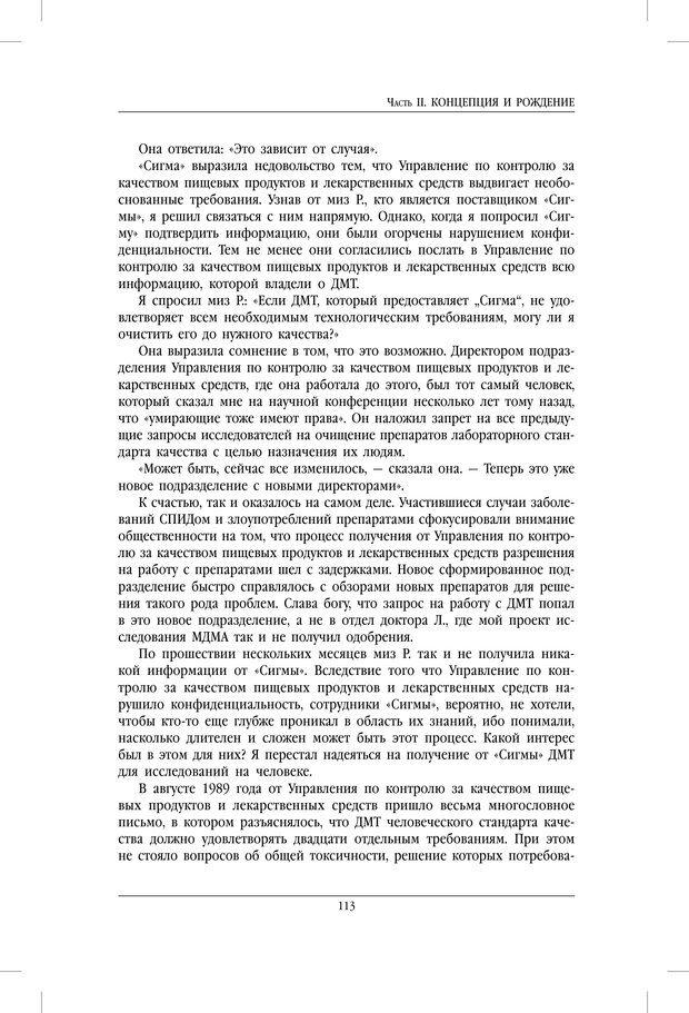 PDF. ДМТ - молекула духа. Революционное медицинское исследование околосмертного и мистического опыта. Страссман Р. Страница 108. Читать онлайн