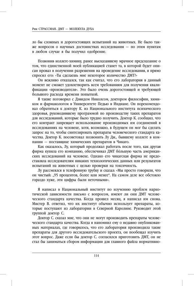 PDF. ДМТ - молекула духа. Революционное медицинское исследование околосмертного и мистического опыта. Страссман Р. Страница 109. Читать онлайн