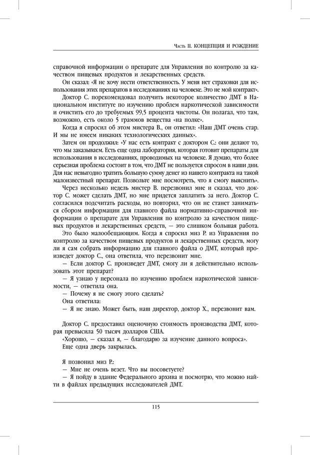 PDF. ДМТ - молекула духа. Революционное медицинское исследование околосмертного и мистического опыта. Страссман Р. Страница 110. Читать онлайн