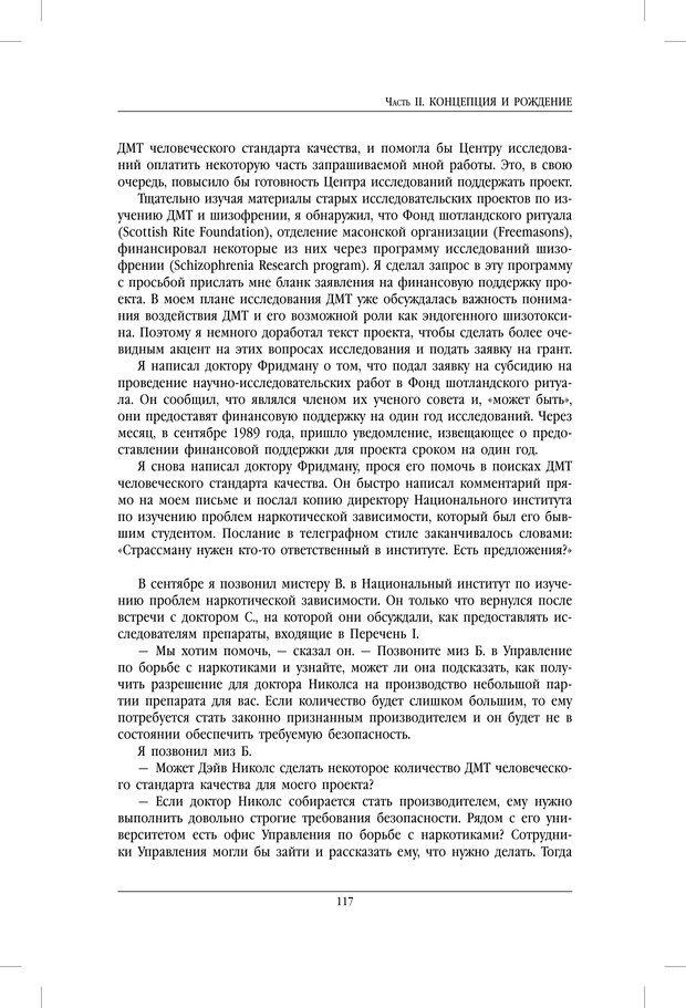 PDF. ДМТ - молекула духа. Революционное медицинское исследование околосмертного и мистического опыта. Страссман Р. Страница 112. Читать онлайн
