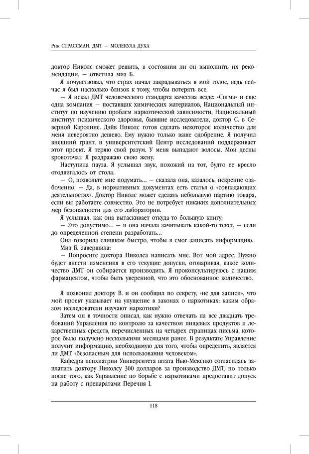 PDF. ДМТ - молекула духа. Революционное медицинское исследование околосмертного и мистического опыта. Страссман Р. Страница 113. Читать онлайн
